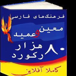 فرهنگ لغت فارسی معین و عمید