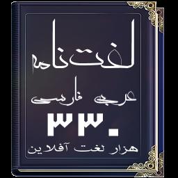 دیکشنری عربی به فارسی پیشرفته