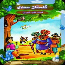 قصه های صوتی گلستان سعدی
