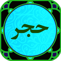 سوره حجر (متن+صوتی)