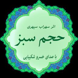 آثار صوتی سهراب سپهری