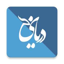 آیکون برنامه دریای سخن - دریای شعر فارسی