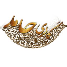 حامد گالری ( فروشگاه اینترنتی )
