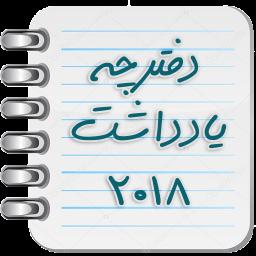 دفترچه یادداشت جدید 2018