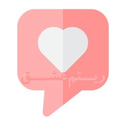 برنامه پیامکی ریتم عشق