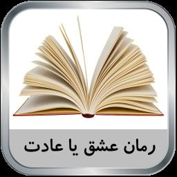 رمان عشق یا عادت