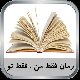 رمان فقط من ، فقط تو