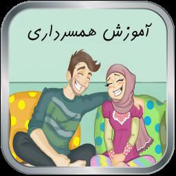 آموزش همسرداری