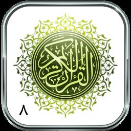 قرآن - جزء 8