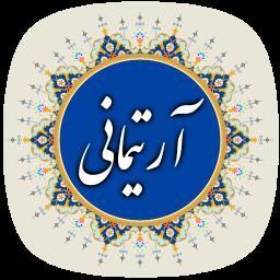 دیوان رضی الدین آرتیمانی (کامل)