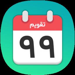 تقویم 99 (رایگان - کم حجم)