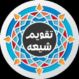 تقویم 98 شیعه (رایگان با رویداد جامع)