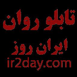 تابلو روان ایران روز