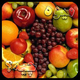 میوه چیه؟
