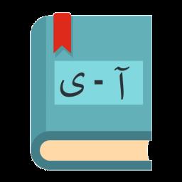 فرهنگ لغت جامع فارسی