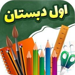 آموزش دروس اول دبستان