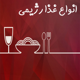 انواع غذا رژیمی (دستور پخت)