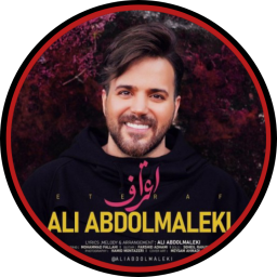 آهنگ علی عبدالمالکی«کامل»