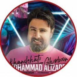 آهنگ ها محمد علیزاده«فصل1»