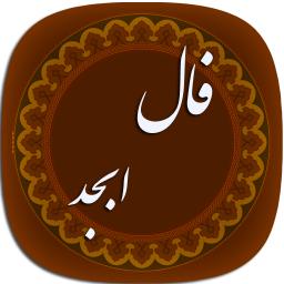 ابجد(آموزش و فال)