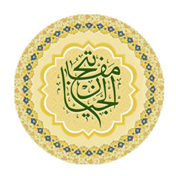 مفاتیح الجنان و قرآن