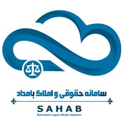 سحاب - سامانه دعاوی حقوقی و املاک