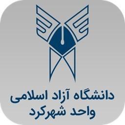 دانشگاه آزاد اسلامی واحد شهرکرد