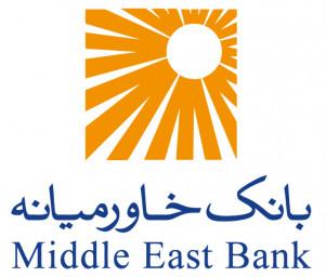 همراه بانک خاورمیانه
