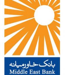 رمز پویا بانک خاور میانه - رمز پویا
