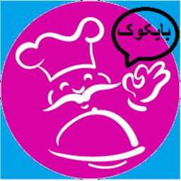 آموزش آشپزی (بایکوک)