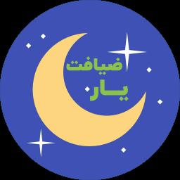 ضیافت یار (جامع رمضان 98)