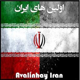 اولین های ایران