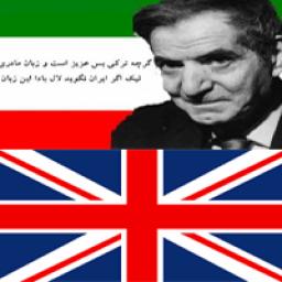 مترجم ترکی ایرانی به انگلیسی وبالعکس
