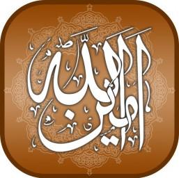 زیارت امین الله ( ذکرشمار ،زیارت مجازی )