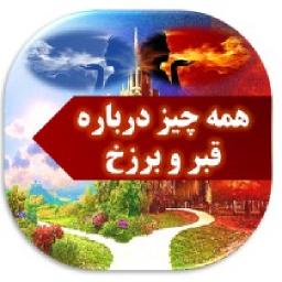 شب اول عالم قبر و برزخ