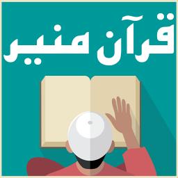 قرآن منیر