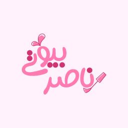 ناصر بیوتی