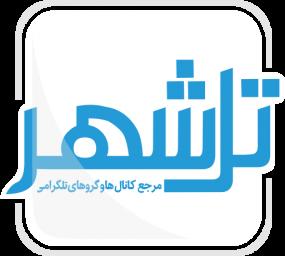 تلگرام کانال و گروه مرجع تل شهر ثبت آگهی رایگان