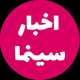 اخبار سینمای ایران و جهان