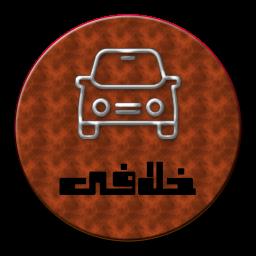 خدمات خودرو ( خلافی )