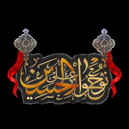 نوحوا علی الحسین (شعر و سبک مداحی)