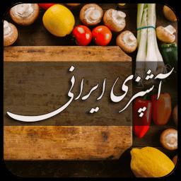 کتاب اشپزی غذاهای ایرانی