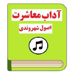 کتاب صوتی آداب معاشرت و اصول شهروندی