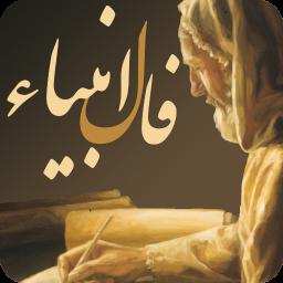 فال انبیا کامل (حافظ،استخاره،ابجد)