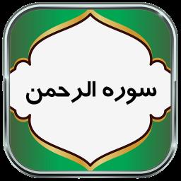 سوره الرحمن - با صوت و ترجمه