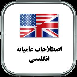 اصطلاحات انگلیسی