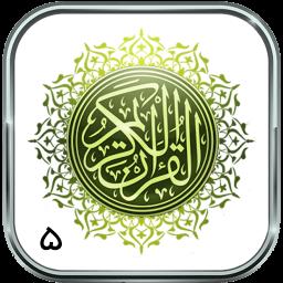 قرآن - جزء 5