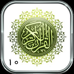 قرآن - جزء 10