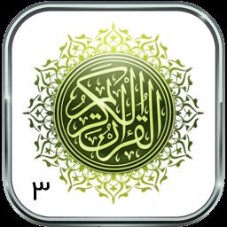 قرآن - جزء 3