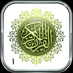 قرآن - جزء 1